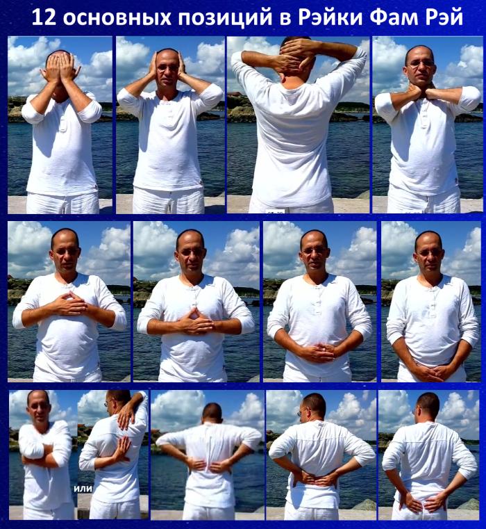 12 позиций рэйки фам рэй -м